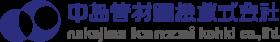 中島管材鋼機株式会社